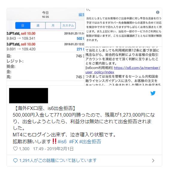 is6comの出金拒否騒動