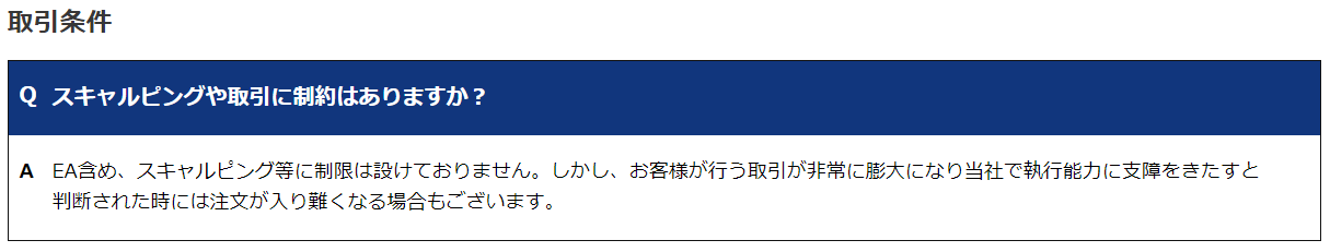 is6comにスキャルピングの制限はない