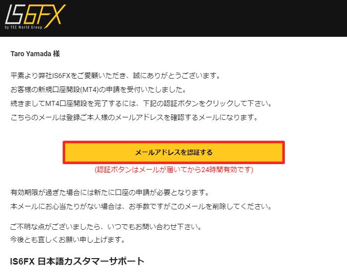 is6FXの口座開設~メールアドレス認証