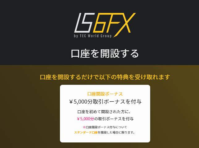 is6FXの口座開設方法(アカウント登録方法)