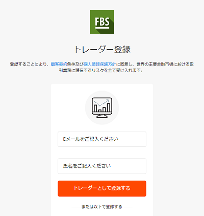 FBS口座開設マニュアル