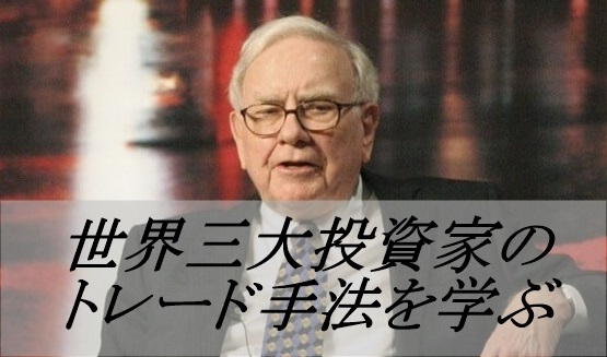世界三大投資家のトレード手法を学ぶ