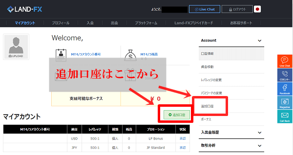LANDFXの追加口座は簡単開設
