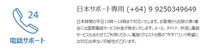 LANDFX 日本語サポート