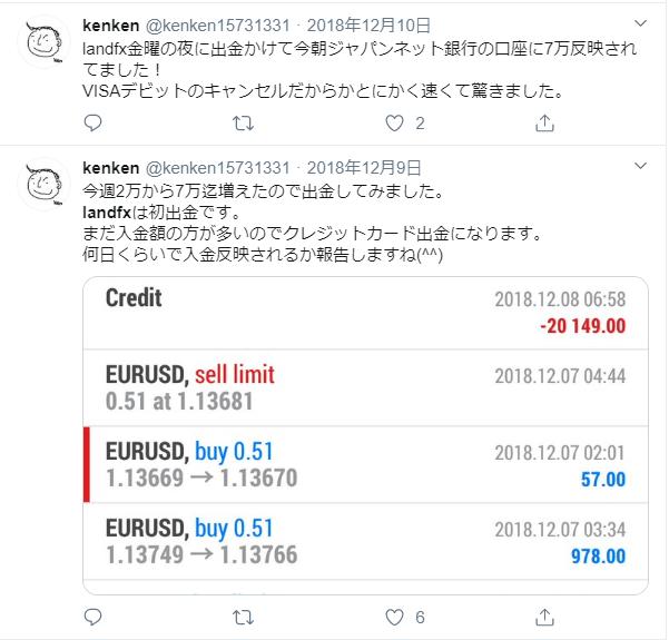 LANDFXの出金に関するツイッターの評判