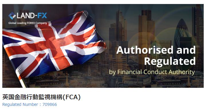 LandFXの運営母体はFCAライセンスを取得