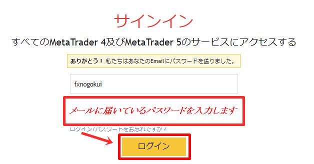MQL5の登録方法