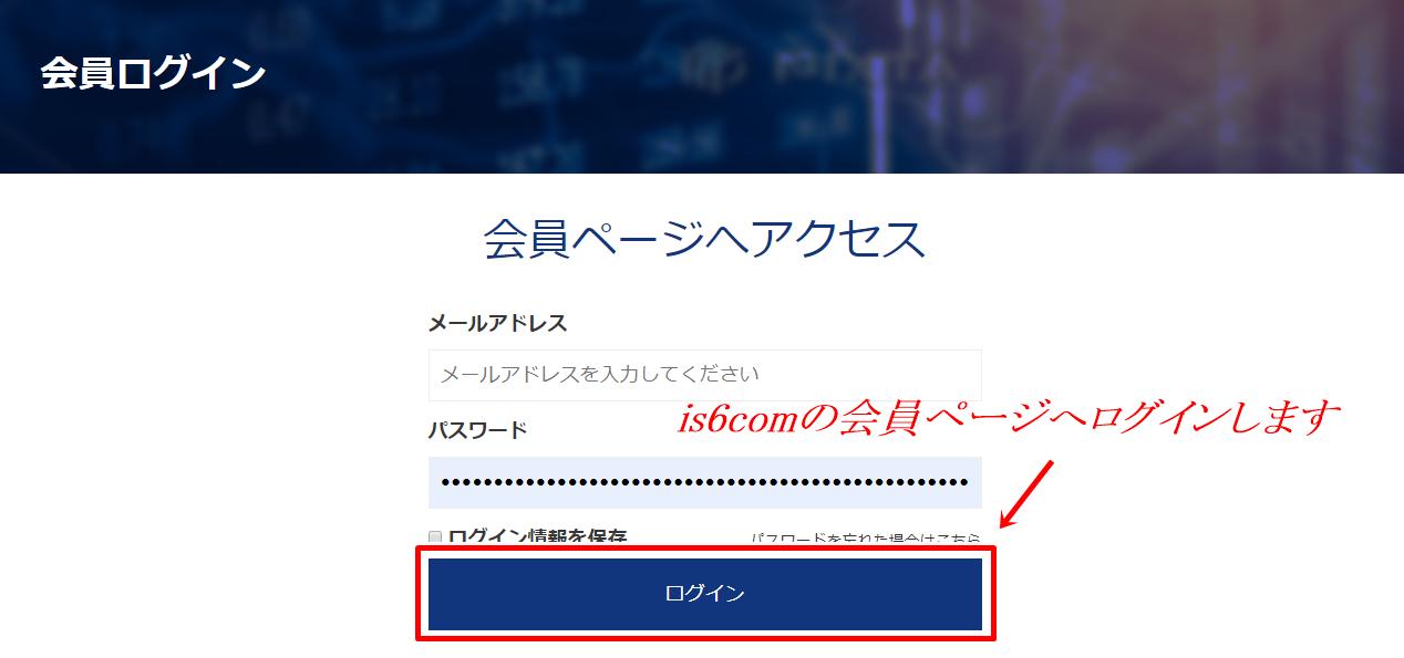 is6com追加口座開設マニュアル