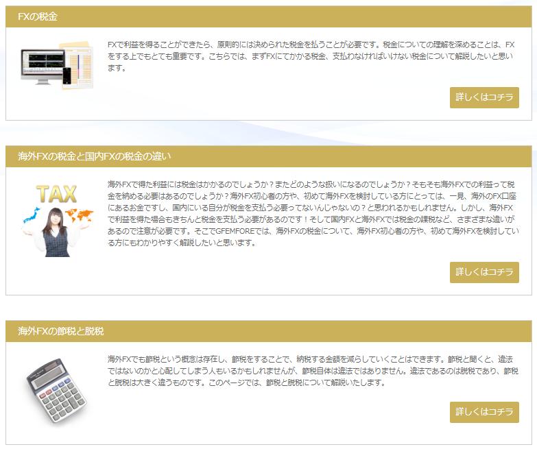 ゲムフォレックスの日本語サポートサイト