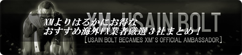 XMよりはるかにお得なおすすめ海外FX業者厳選3社まとめ!