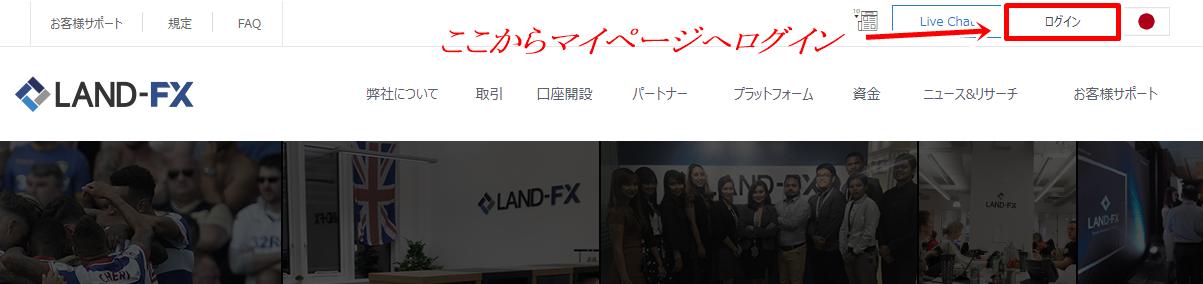 ランドFX追加口座開設マニュアル
