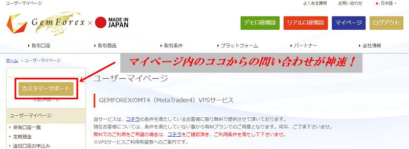ゲムフォレックスの日本語サポートは超速!