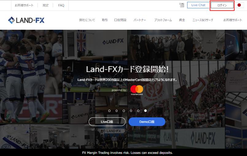 LANDFXマイページログイン方法