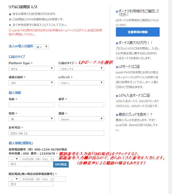 LANDFX口座開設マニュアル