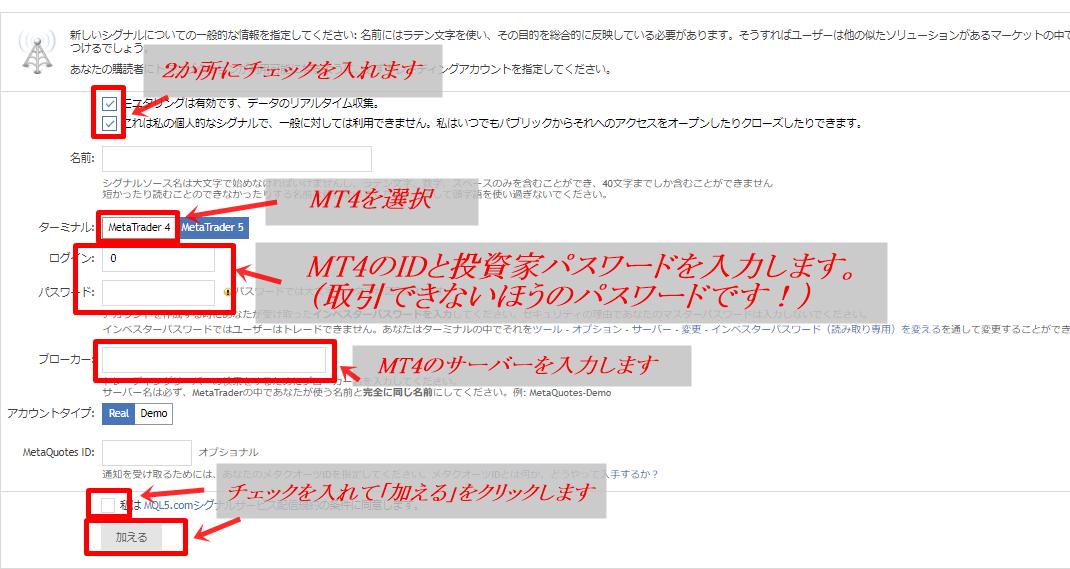MQL5のシグナル登録方法