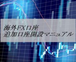 海外FX口座 追加口座開設マニュアル