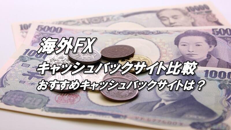 海外FXのキャッシュバックサイト徹底比較!おすすめIBはどこ?