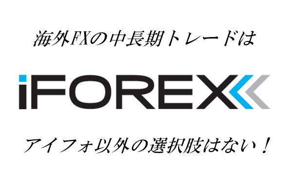 海外FXの中長期トレードは アイフォレックス以外の選択肢はない!