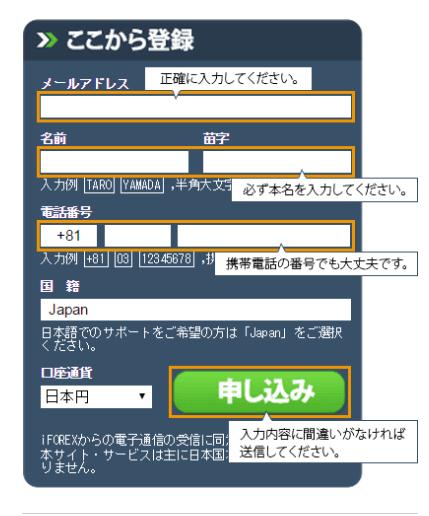 iFOREXの登録は1分で完了