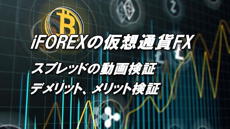 iFOREXの仮想通貨FX(ビットコインFX)メリット、デメリットを徹底検証!