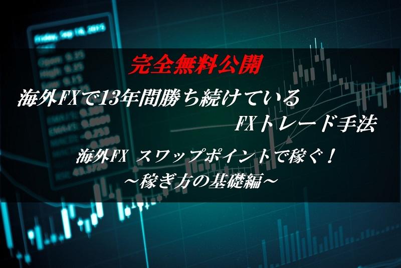 海外FX スワップポイントで稼ぐ!~稼ぎ方の基礎編~