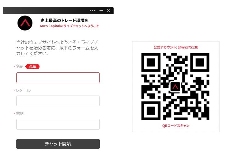 ANZOはLINEやチャットの日本語サポートを受けることができる