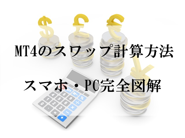 海外FXのMT4スワップポイント計算方法 スマホ・PC完全図解