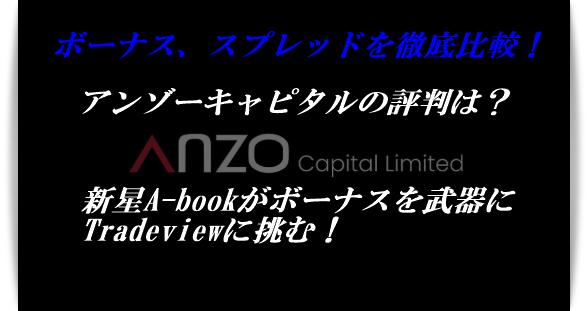 アンゾーキャピタルの評判は?新星A-bookがボーナスを武器にTradeviewに挑む!ボーナス、スプレッドを徹底比較!