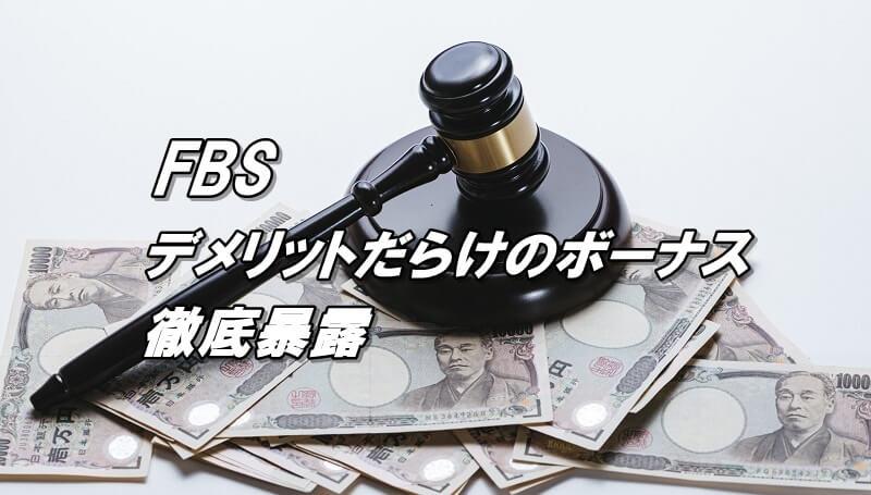 FBSの口座開設ボーナス、入金ボーナスは意味ない?消滅などの注意点を徹底暴露