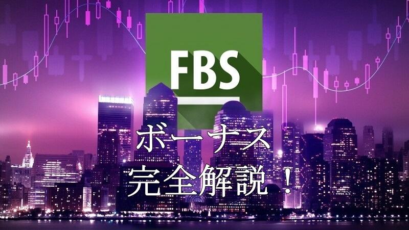 FBSのボーナスを完全解説!FBSのボーナスはデメリットばかり?