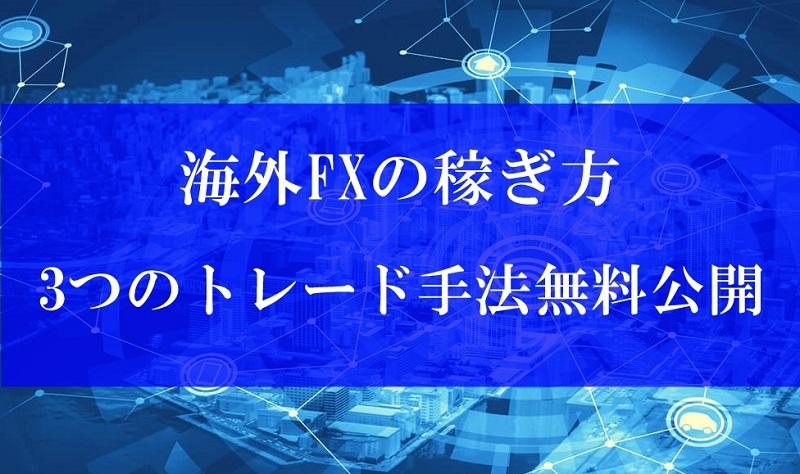 海外FXの稼ぎ方 3つのトレード手法無料公開