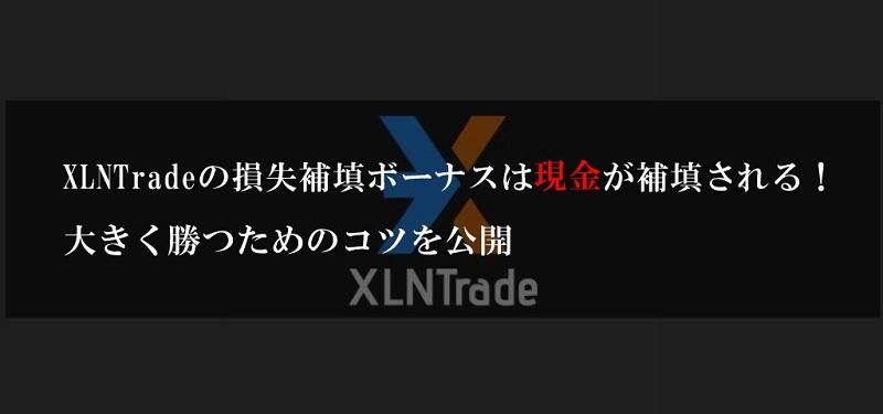 XLNTradeの損失補填ボーナスは現金が補填される!大きく勝つためのコツを公開