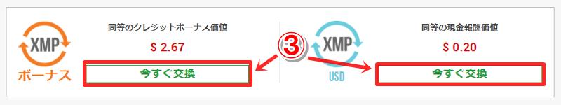 XMポイントをボーナスクレジットへ換金するか、現金へ換金するかのいずれかの「今すぐ交換」