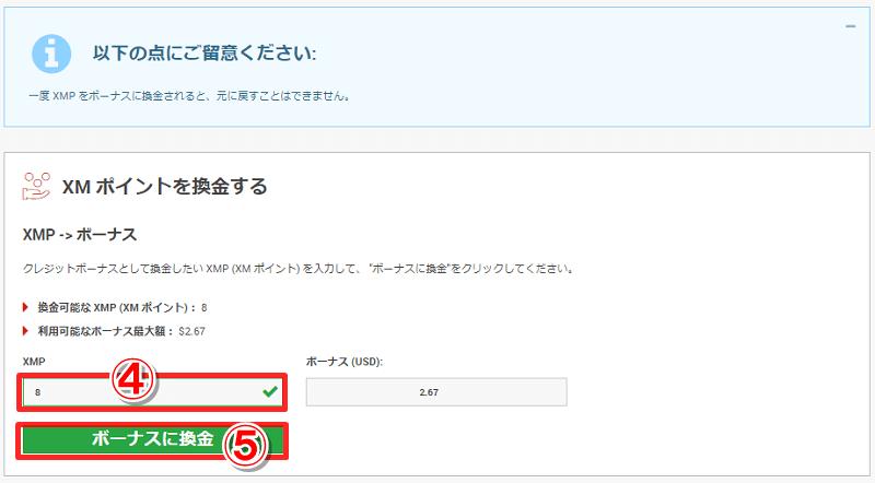XMのXMポイントを換金する手順(やり方)