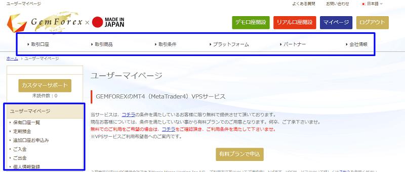 ゲムフォレックスマイページ