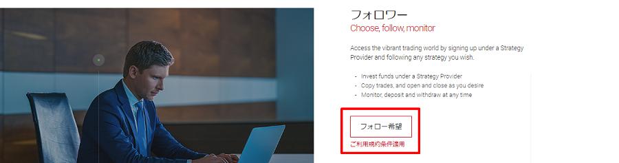 HotForexのコピートレード(自動売買)