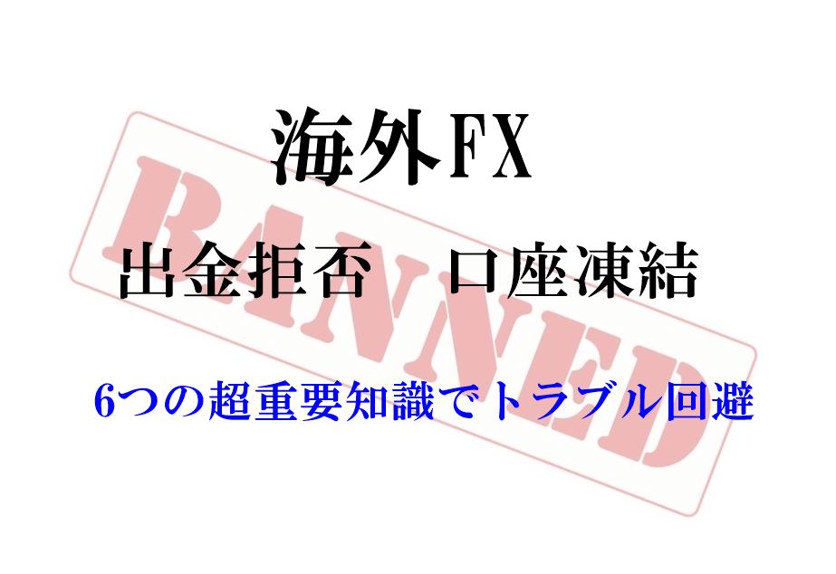 海外FXの出金拒否や口座凍結!6つの超重要知識でトラブル回避