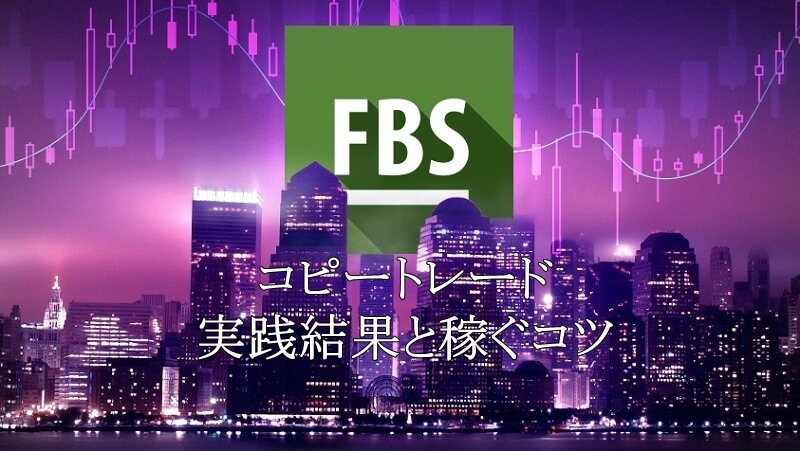 FBSのコピートレード実践結果と稼ぐコツ【配信と受信】