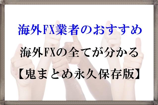 海外FX業者のおすすめ【海外FXの全てが分かる鬼まとめ2019年】