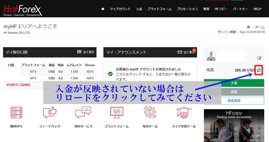 HotForexで入金が反映されない場合はリロードボタンをクリック