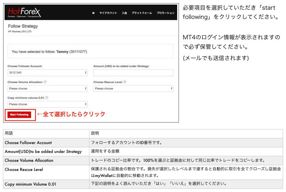 コピートレードの詳細をここでは設定していきます。下にある日本語訳を参考にしてください