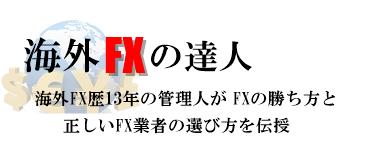 海外FXの達人