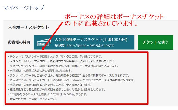 is6comのボーナスの詳細はボーナスチケットの下で確認できる