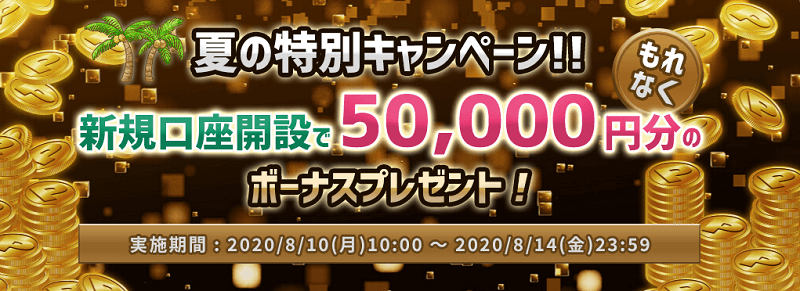 is6comの5万円口座開設ボーナス