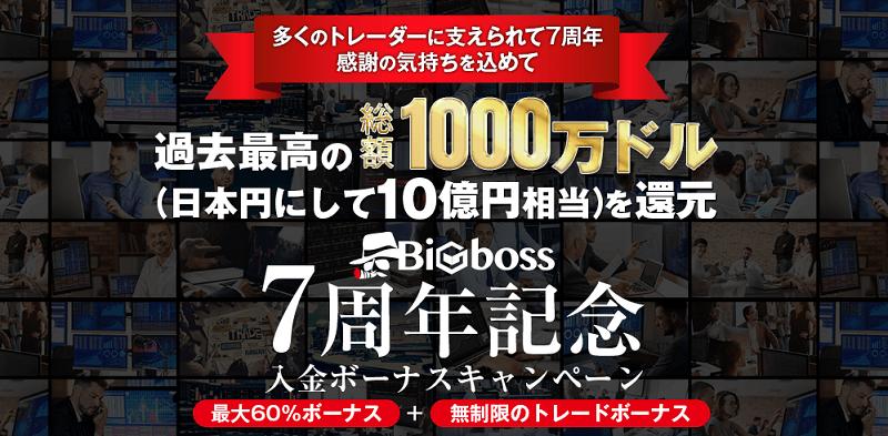 BigBossの7周年記念入金ボーナスキャンペーンの詳細