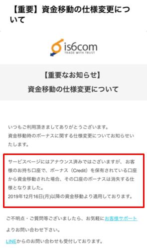 is6comのボーナスは資金移動で消滅する仕様変更があった