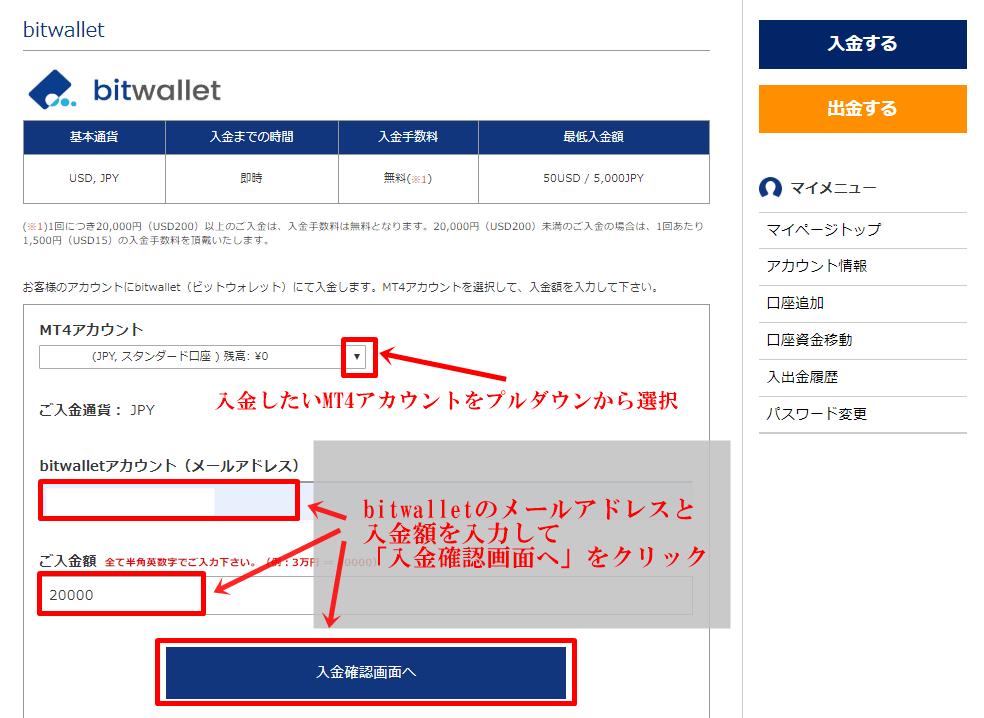 is6comのbitwallet入金