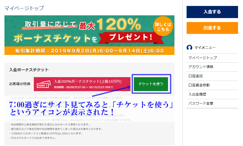 is6comの200%ボーナスが当選!
