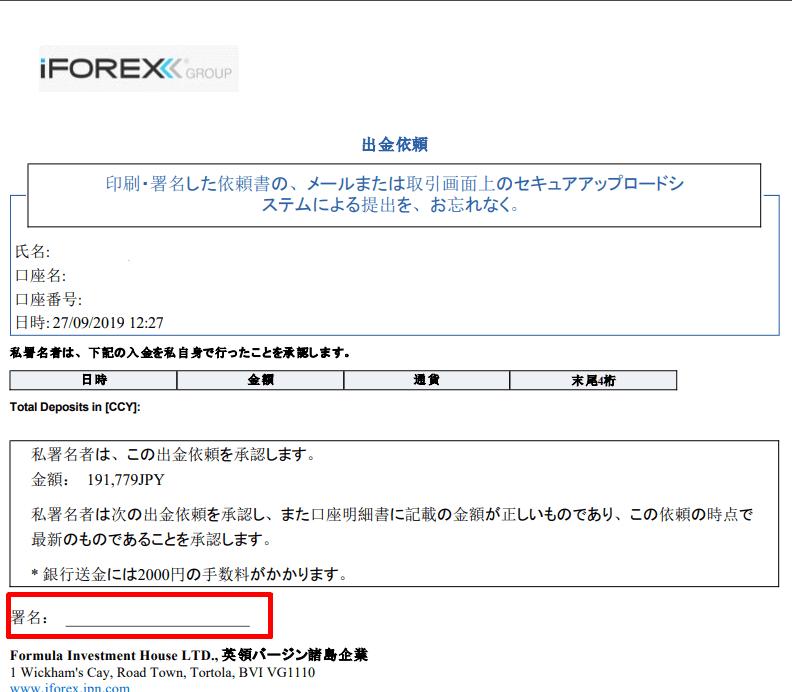iFOREXの出金手順