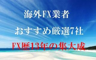 海外FX業者おすすめ厳選7社!FX歴13年の集大成がココに!【2019年】
